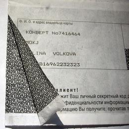ПИН-конверты